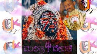 Manthra devathe  tulu song ಮಂತ್ರದೇವತಾ ಸನ್ನಿಧಿ ಪರೆಂಕುದ್ರು mayoda nirel