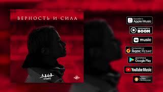 Дана Соколова - Верность и сила (Премьера, 2019)