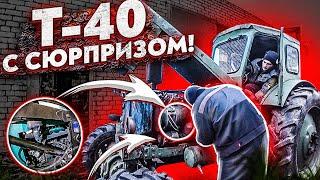 Т-40 с сюрпризом в баке!!! Кердык.