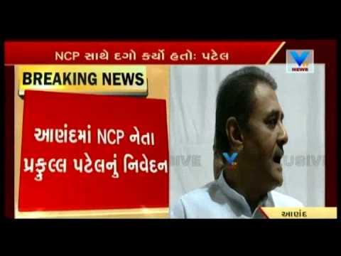 Congress ditched NCP in 2012: Praful Patel on Gujarat Rajya Sabha Elections | Vtv News