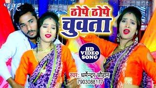 भोजपुरी गाना गीत 2019 - #Dharmendra Chauhan का नया सबसे हिट गाना - Thope Thope Chuwata
