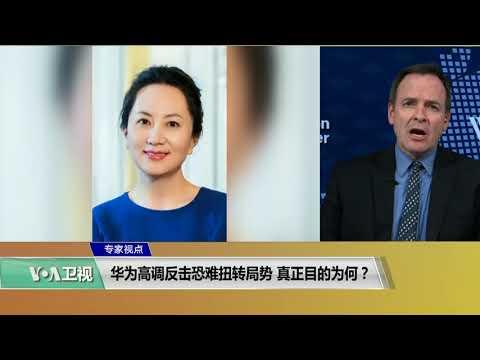 专家视点(戴博、张洵)华为高调反击恐难扭转局势 真正目的为何?
