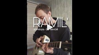 ПЕРЕПЕЛ РАМИЛЬ - ХОЧЕШЬ СО МНОЙ / Ramil Ты хочешь со мной или хочешь на движ cover на гитаре