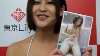 小柳歩 11月20日発売DVD・BD『ラブホリック』(アイドルワン)発売&イ...