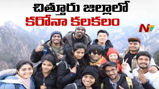 Fifty Eight Telugu Techies Stuck In China || Parents Worry Due To Coronavirus