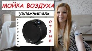 видео Мойка воздуха iQ Ballu AW-320 Black