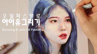 아이유그리기(Drawing IU with Oil Pastel) [오일파스텔/Oil Pastel] / 인물화 …