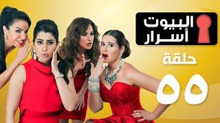 Episode 56 - ELbyot Asrar Series   الحلقة السادسة والخمسون  - مسلسل البيوت أسرار