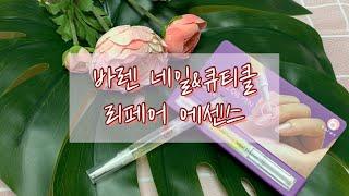 손톱영양제 바렌 네일&…