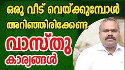 വീട് വെക്കുന്നവർ അറിഞ്ഞിരിക്കേണ്ട വാസ്തു കാര്യങ്ങൾ | 9961456660 | Malayalam vastu | Kerala Vasthu