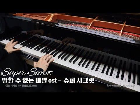 말할 수 없는 비밀 OST - Super Secret / 슈퍼 시크릿 / Scret Ending 피아노 커버 (Piano Cover)