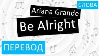 Скачать Ariana Grande Be Alright Перевод песни На русском Текст Слова