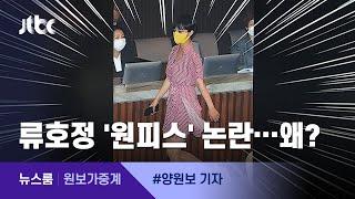 """[원보가중계] 류호정 의원 """"핑크색 원피스 논…"""