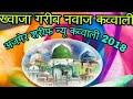 Download new qawwali Khwaja garib nawaz 2018 very heart touching song by khwaja garib nawaz qawwali MP3 song and Music Video
