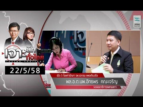 เจาะลึกทั่วไทย 22/5/58 : เปิด 5 โรค ค่ารักษา ร.พ.เอกชน แพงเกินจริง