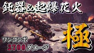 【MHW】ワンコンボ2700ダメージ!極限特化「鈍器&起爆花火」のすすめ【ゆっくり実況】