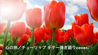 つい先日の大阪城ホールでの『君と歩いた青春』コンサート✨ チューリッ...