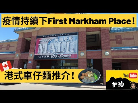 ??????????First Markham Place ??????????????