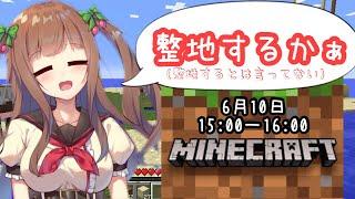 [LIVE] 【Minecraft】ちえりがマイクラする#2。・ч・。【アイドル部】