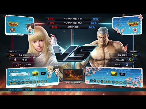 TEKKEN 7 Shine (Lili) Vs BRYAN Rank Match