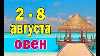 ОВЕН 🔮 ВАЖНЫЙ РАЗГОВОР 🔮 неделя с 2 по 8 августа. Таро прогноз гороскоп