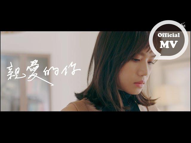 文慧如 Boon Hui Lu [ 親愛的你 Dear, ] Official Music Video