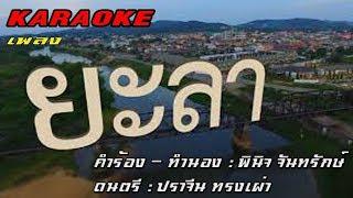 เพลง ยะลา KARAOKE