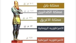 قصة النبي دانيال مع عمر بن الخطاب و نبوخذنصر