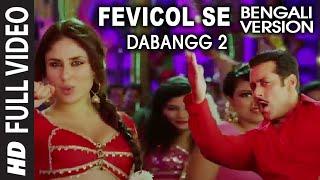 Fevicol Se Bengali Version | Dabangg 2 | Kareena Kapoor & Salman Khan