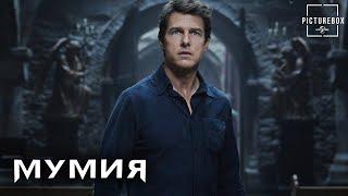 Мумия | Клип 2 |  Крысиная атака | Том Круз
