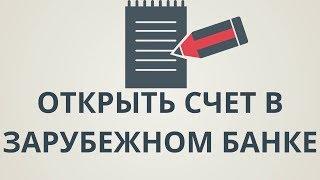 видео открытие счета в иностранном банке