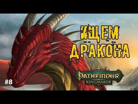 ИЩЕМ ДРАКОНА ► Pathfinder:Kingmaker - прохождение #8