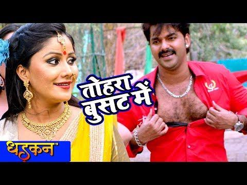 2017 का सबसे हिट गाना - Pawan Singh - तोहरा बुसट में - Tohra Busat Main - Dhadkan - Bhojpuri Songs