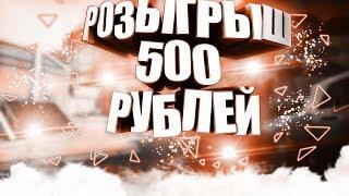Конкурс на 500 рублей за лучшую идею!