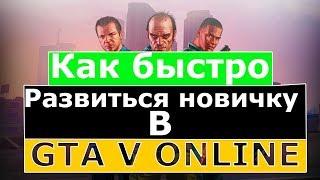 Как быстро заработать 1 млн, в GTA Online
