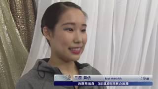 【全日本フィギュアスケート選手権2018】女子フリー<三原舞依選手>イ...