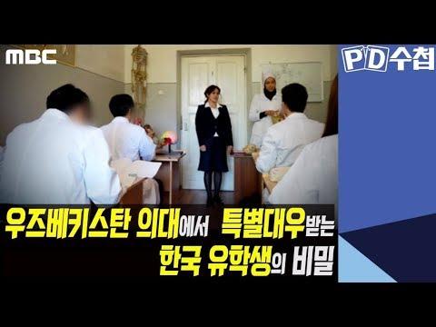 우즈베키스탄 의대에서 특별대우받는 한국 유학생의 비밀 - PD수첩 '의대, 어디까지 가봤니?' (3월19일 화 방송 중)