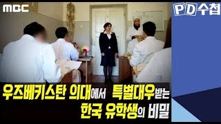 우즈베키스탄 의대에서 특별대우받는 한국 유학생의 비밀 - PD수첩