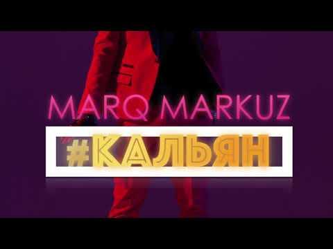 Клип MarQ Markuz - Кальян
