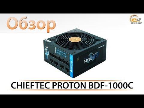 Обзор блока питания CHIEFTEC PROTON BDF-1000C: прогресс налицо