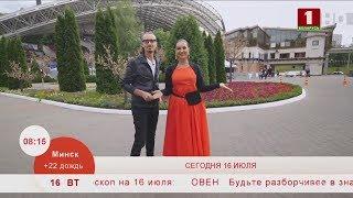 Добрай ранiцы Беларусь на Славянском базаре День 5