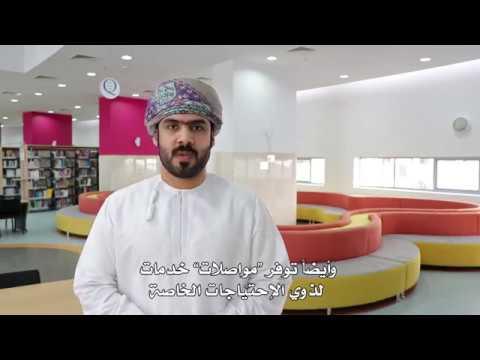 خدمات النقل العام في السلطنة | Public Transportation Services in Oman