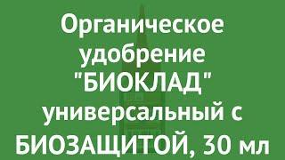 Органическое удобрение БИОКЛАД универсальный с БИОЗАЩИТОЙ, 30 мл обзор 19.17