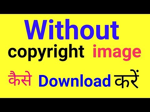 Without copyright image kaise download kare