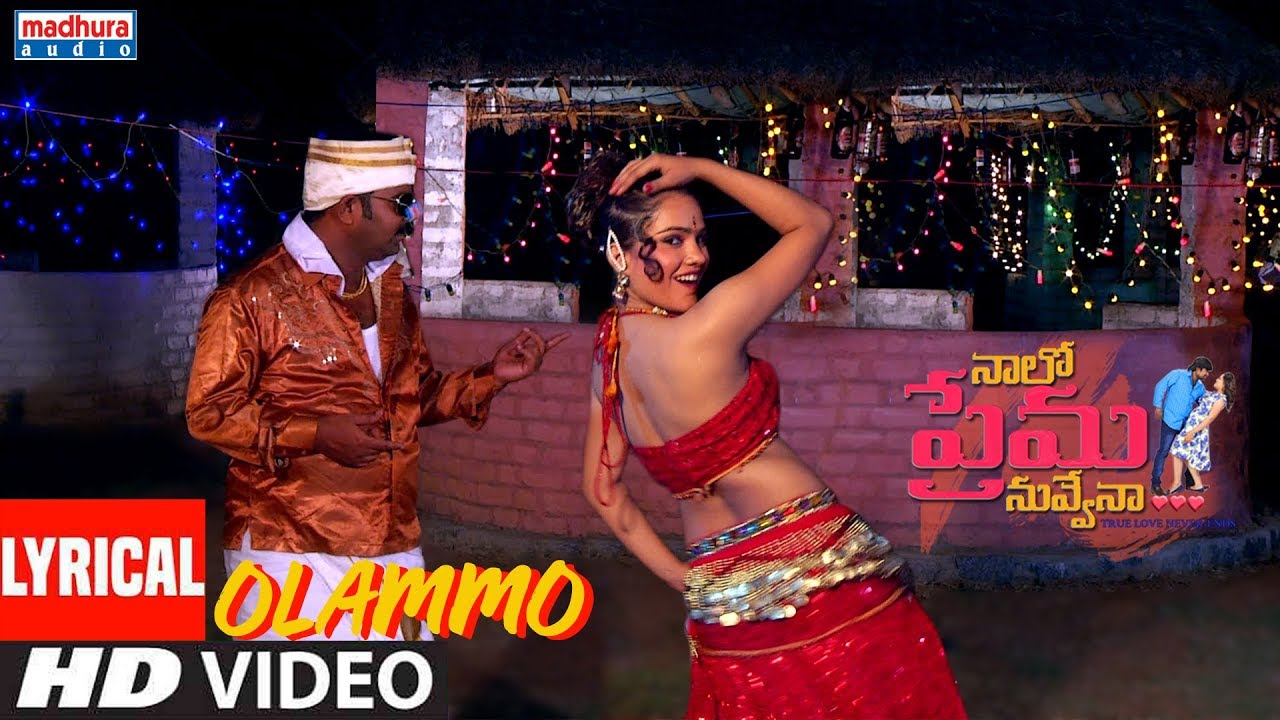 Olammo Lyrical - Nalo Prema Nuvvena || Vasudev, Avani, Sanjay, Raasi Saina, Arjun