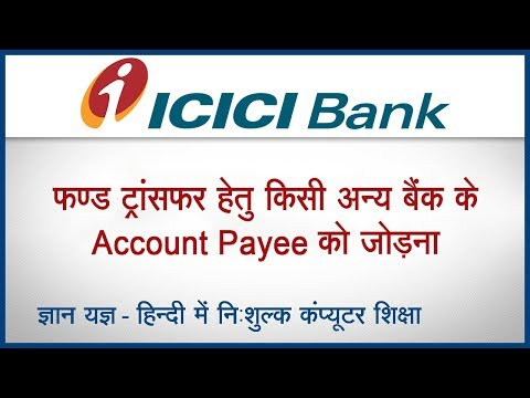 ICICI Bank -  How to add any other bank account payee