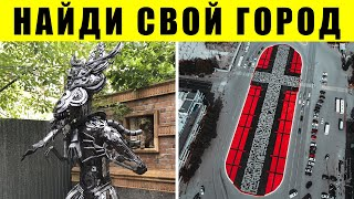 Самые необычные достопримечательности России
