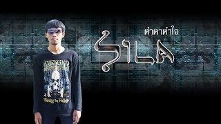 ตำตาตำใจ - แต้ ศิลา Tae Sila [Official Audio]