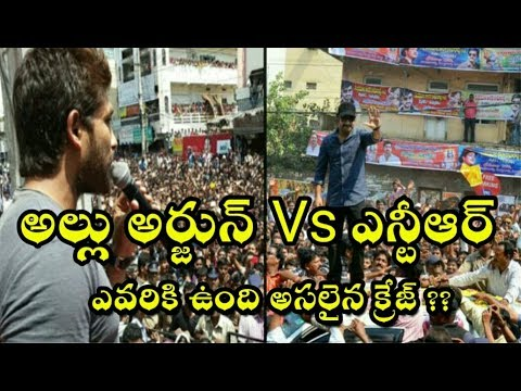 NTR vs Allu Arjun fans craze in public events || crazy fan following young hero in Tollywood ||