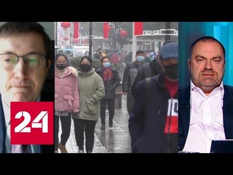 Эксперты о распространении коронавируса - Россия 24